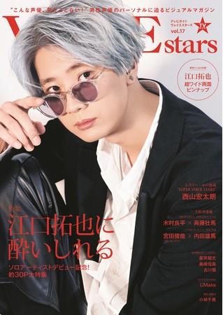 江口拓也さんが「TVガイドVOICE STARS」の表紙に登場!特典クリアファイル&ブロマイドの絵柄公開