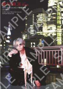 「TVガイドVOICE STARS vol.17」セブンネットショッピング特典:江口拓也さん生写真