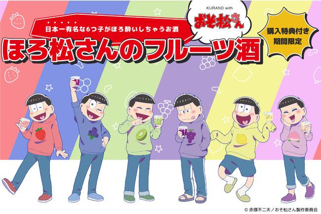 「おそ松さん」コラボ酒「ほろ松さんのフルーツ酒」が登場!6つ子のイメージカラーのお酒と描き下ろし使用コースターのセット