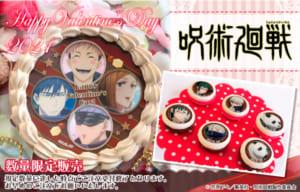 「呪術廻戦」バレンタインスイーツ2021