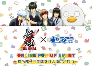 「銀魂ONLINE POP UP EVENT~映る部分さえ装えば大抵バレない~」
