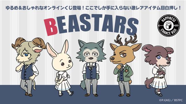 「BEASTARS」のオンラインくじ発売決定!レゴシやルイのゆる~いイラスト&ゆるおしゃアイテムが登場