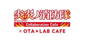 「OTA★ラボCAFE」羽田空港第1ターミナル店×「炎炎ノ消防隊」