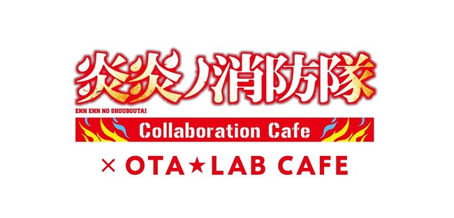 「OTA★ラボCAFE」が羽田空港にオープン!第1弾コラボは「炎炎ノ消防隊」に決定