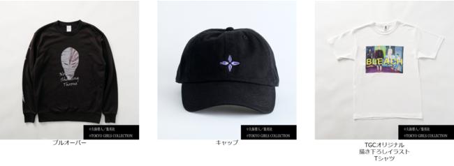 「BLEACH」×「マイナビ TGC 2021 S/S」ファッションアイテム
