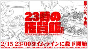 「23時の佐賀飯アニメ」キービジュアル横