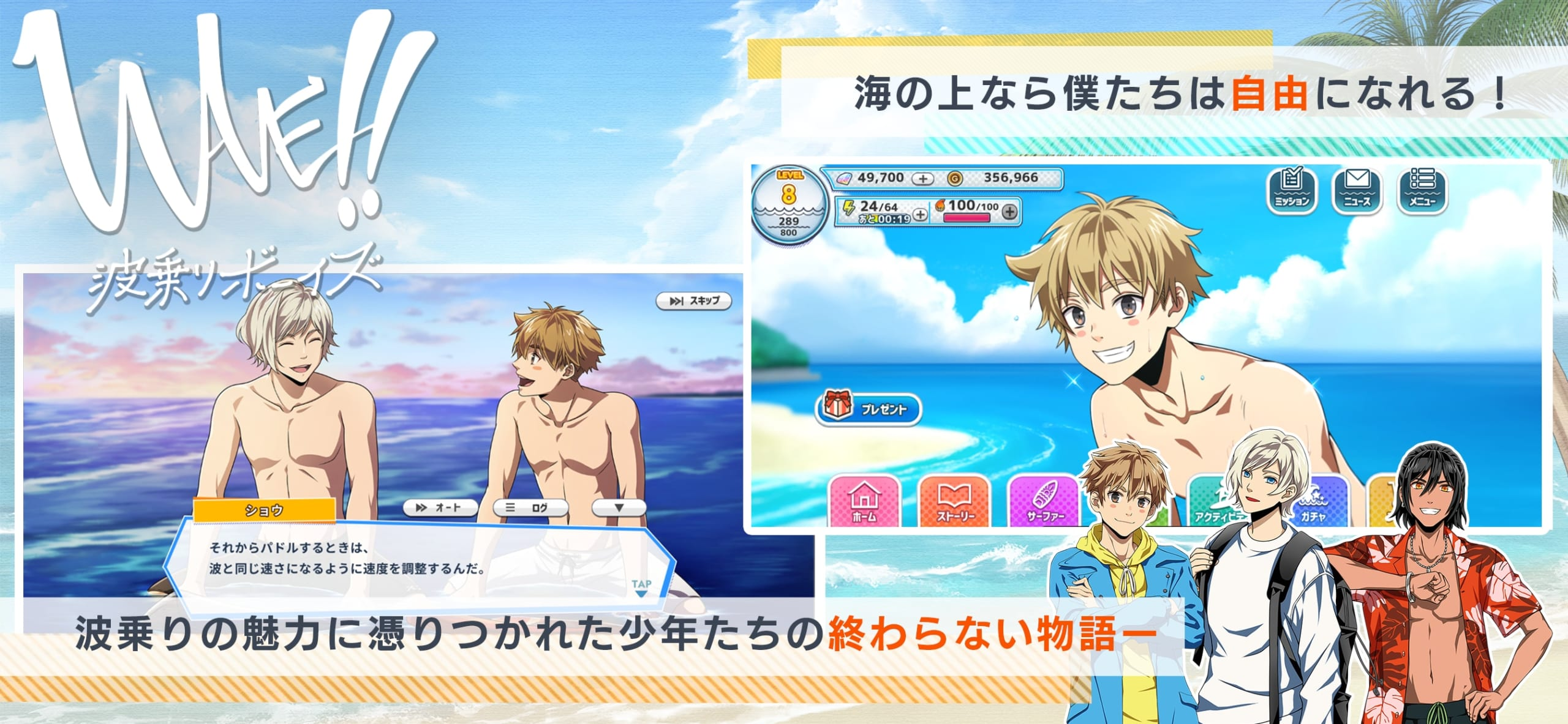 「WAVE!!〜波乗りボーイズ〜」ゲーム画面1