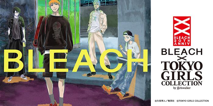 「BLEACH」×「TGC」久保帯人先生の描き下ろし登場!一護、日番谷、グリムジョー、ウルキオラの着用アイテムが商品化