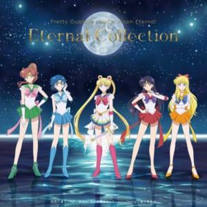 劇場版「美少女戦士セーラームーンEternal」キャラクターソング集 Eternal Collection ジャケット