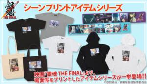 映画「銀魂 THE FINAL」シーンプリントアイテムシリーズ