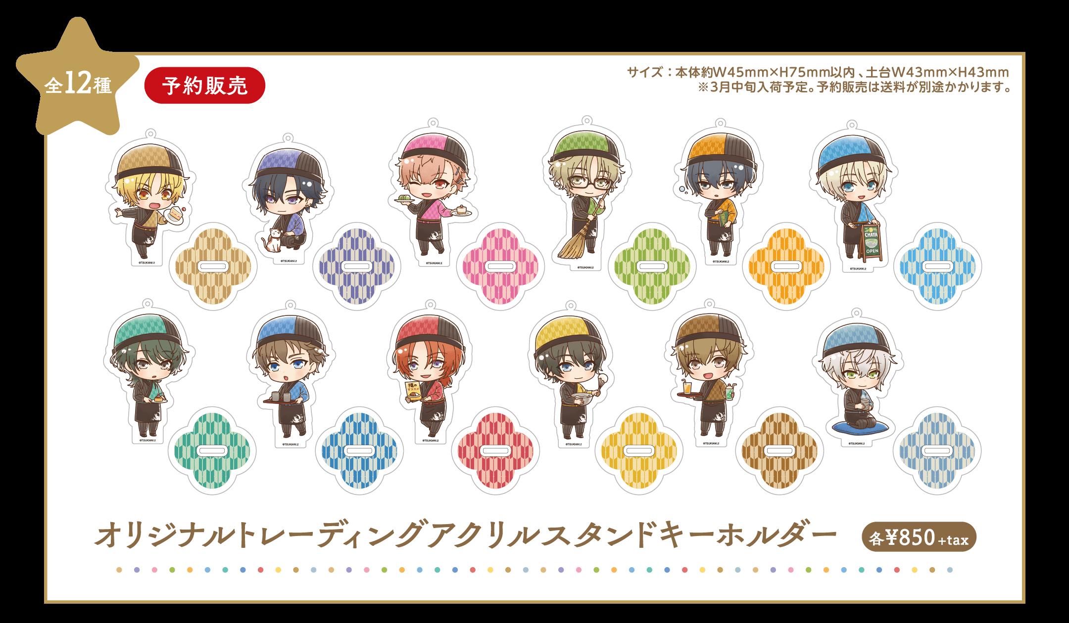 TVアニメ「ツキウタ。THE ANIMATION 2」×「アニぱらCAFE」オリジナルトレーディングアクリルスタンドキーホルダー