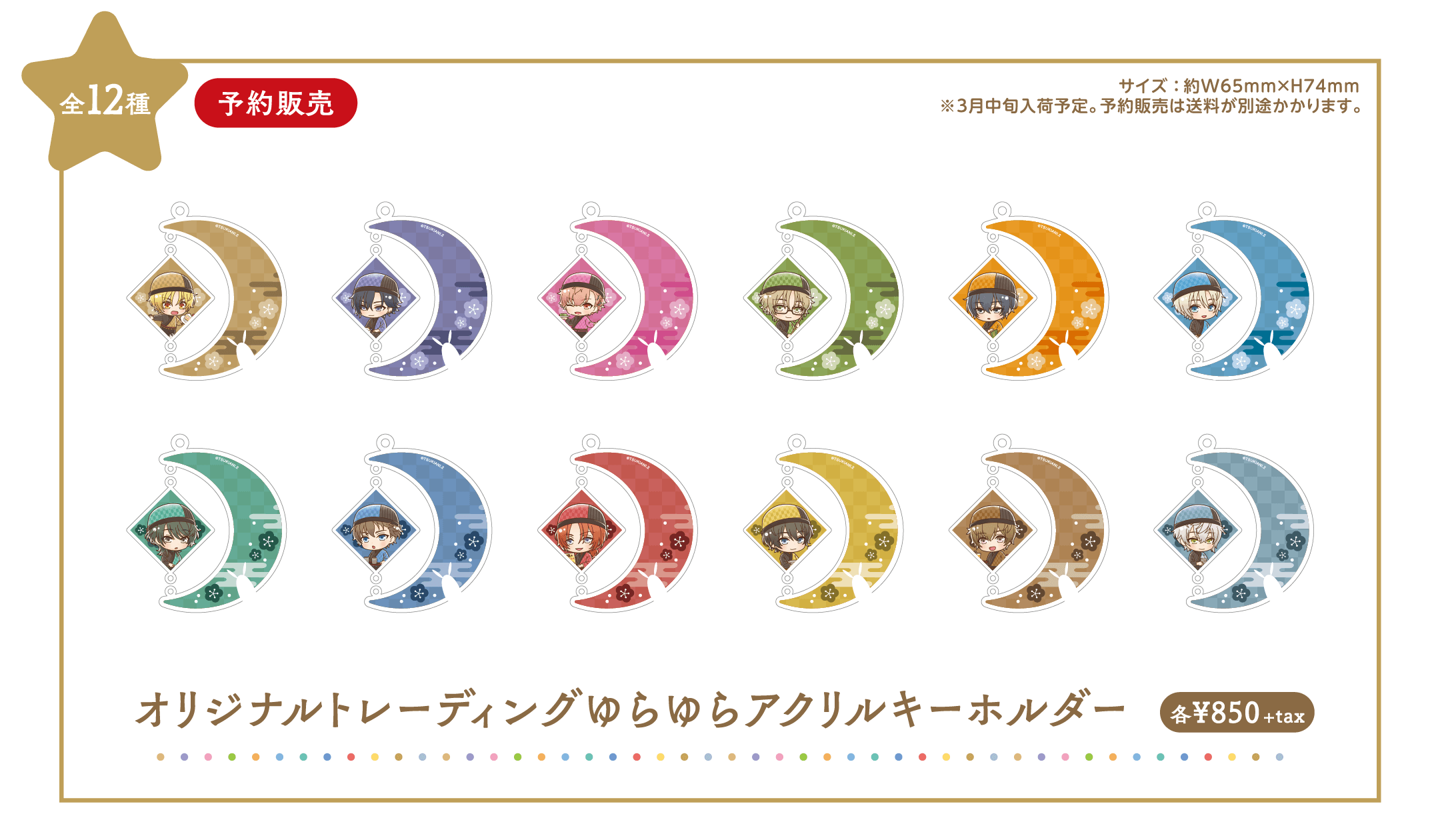 TVアニメ「ツキウタ。THE ANIMATION 2」×「アニぱらCAFE」オリジナルトレーディングゆらゆらアクリルキーホルダー