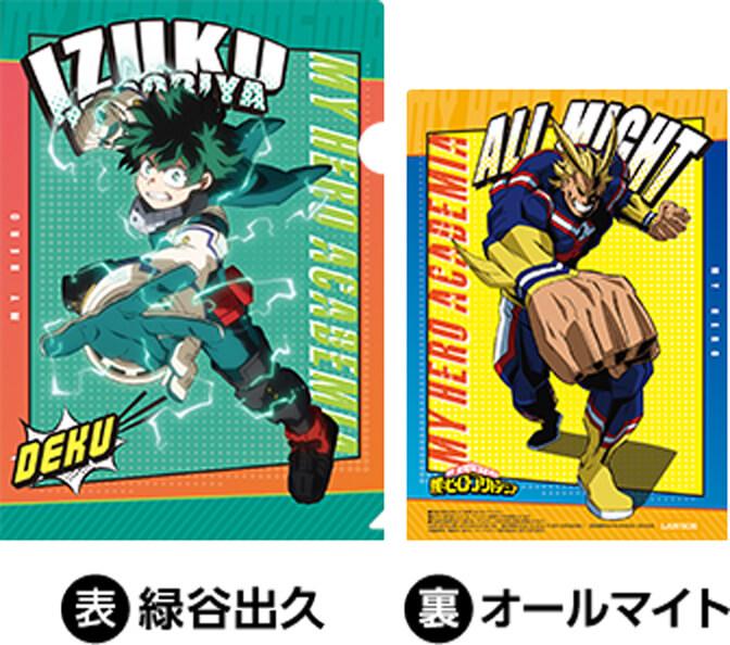 TVアニメ「僕のヒーローアカデミア」×「ローソン」クリアファイル デク&オールマイト