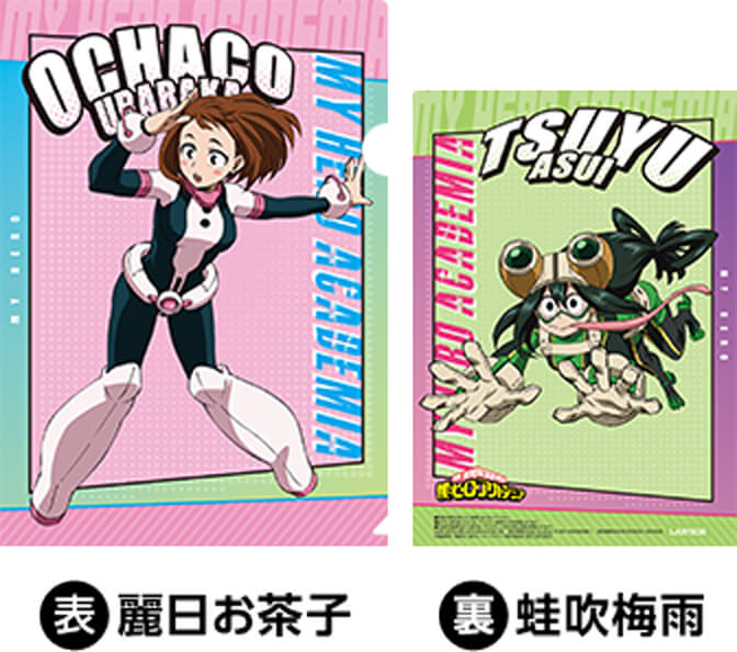 TVアニメ「僕のヒーローアカデミア」×「ローソン」クリアファイル お茶子&梅雨