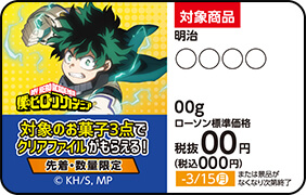 TVアニメ「僕のヒーローアカデミア」×「ローソン」対象商品ポップ