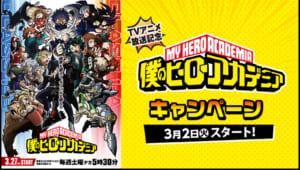 TVアニメ「僕のヒーローアカデミア」×「ローソン」