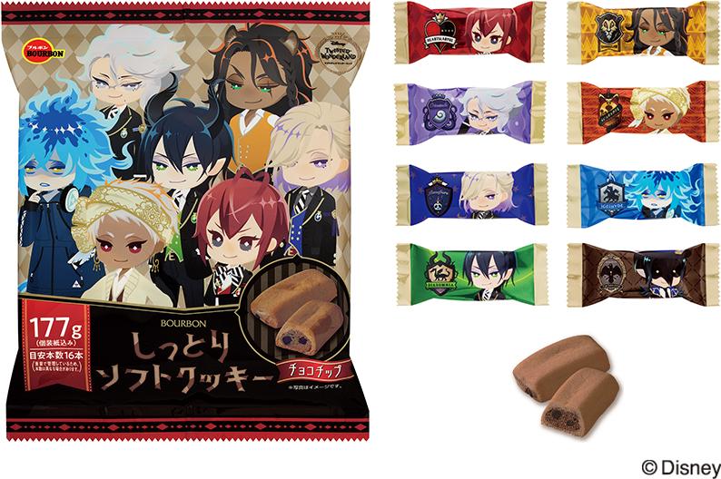 「ツイステ」×「ブルボン」チョコチップクッキーが発売!特典にオリジナルコースター(全12種)が付属