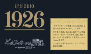 「ピオフィオーレの晩鐘 -Episodio1926-」キャラクタードラマCD