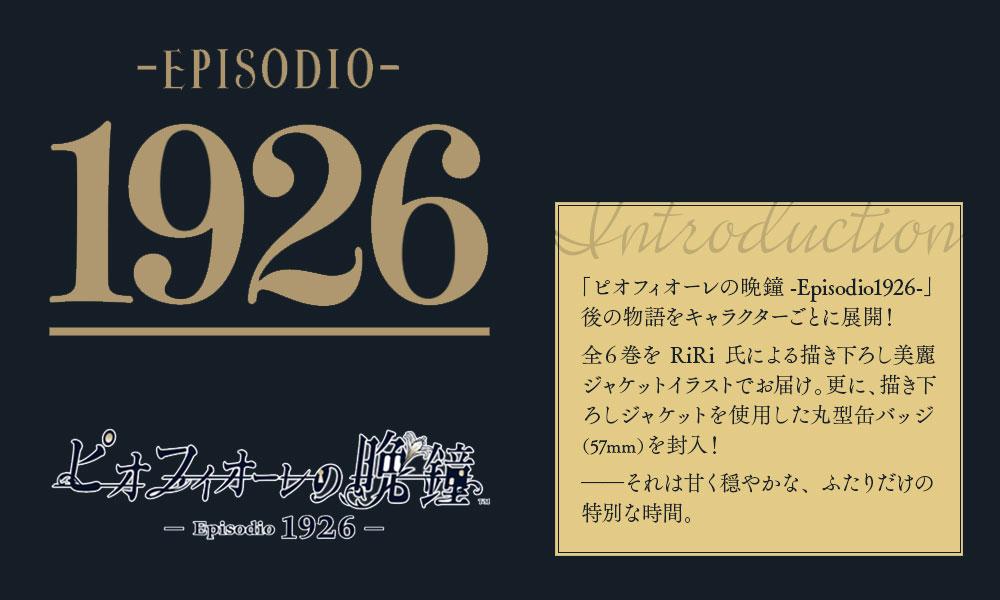 「ピオフィオーレの晩鐘 -Episodio1926-」キャラクタードラマCDが6ヶ月連続で発売決定!