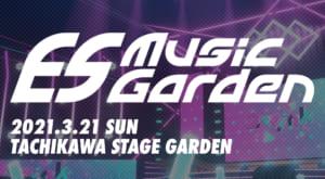 「あんさんぶるスターズ!!」音楽イベント「ES Music Garden」