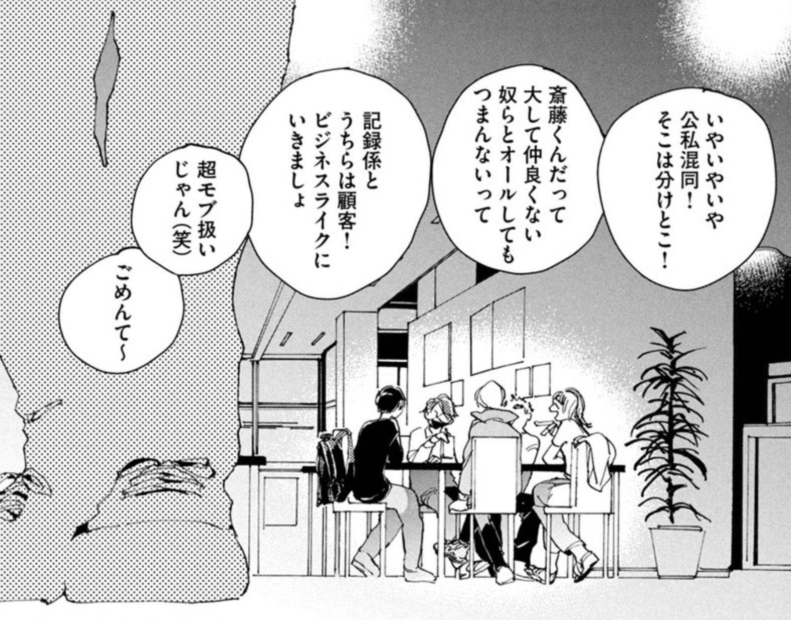三浦風「スポットライト」第1話より(陽キャたちの会話)
