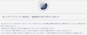 「あんスタ!DREAM LIVE」公式サイト掲載文