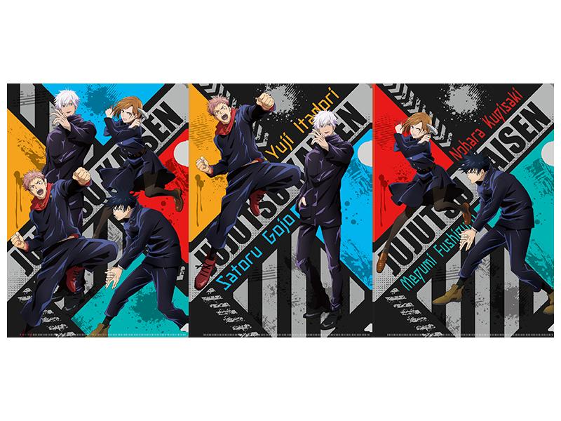 「呪術廻戦」ローソンオリジナル商品 A4クリアファイル3枚セット