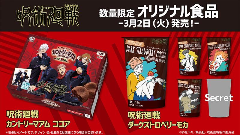 「呪術廻戦」ローソンオリジナル食品