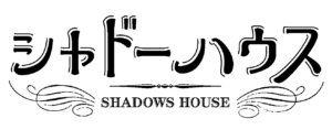 TVアニメ「シャドーハウス」ロゴ