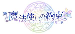 舞台「魔法使いの約束」ロゴ