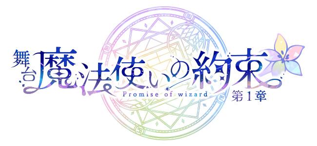 「魔法使いの約束」舞台化決定!メインストーリーを全3章に分け2021年5月より上演