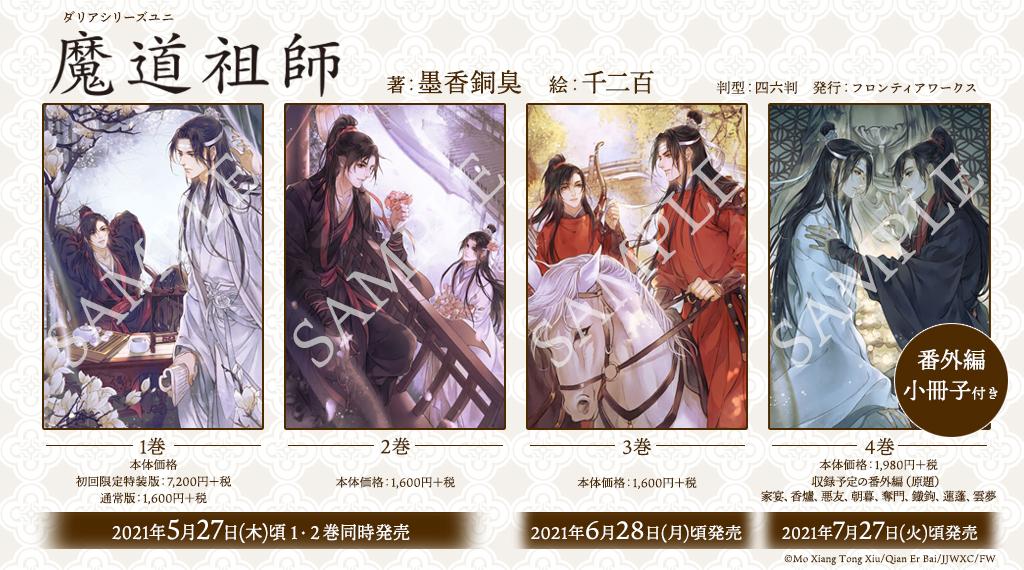 「魔道祖師」世界が熱狂する中国BLファンタジー小説がついに日本語版刊行決定!