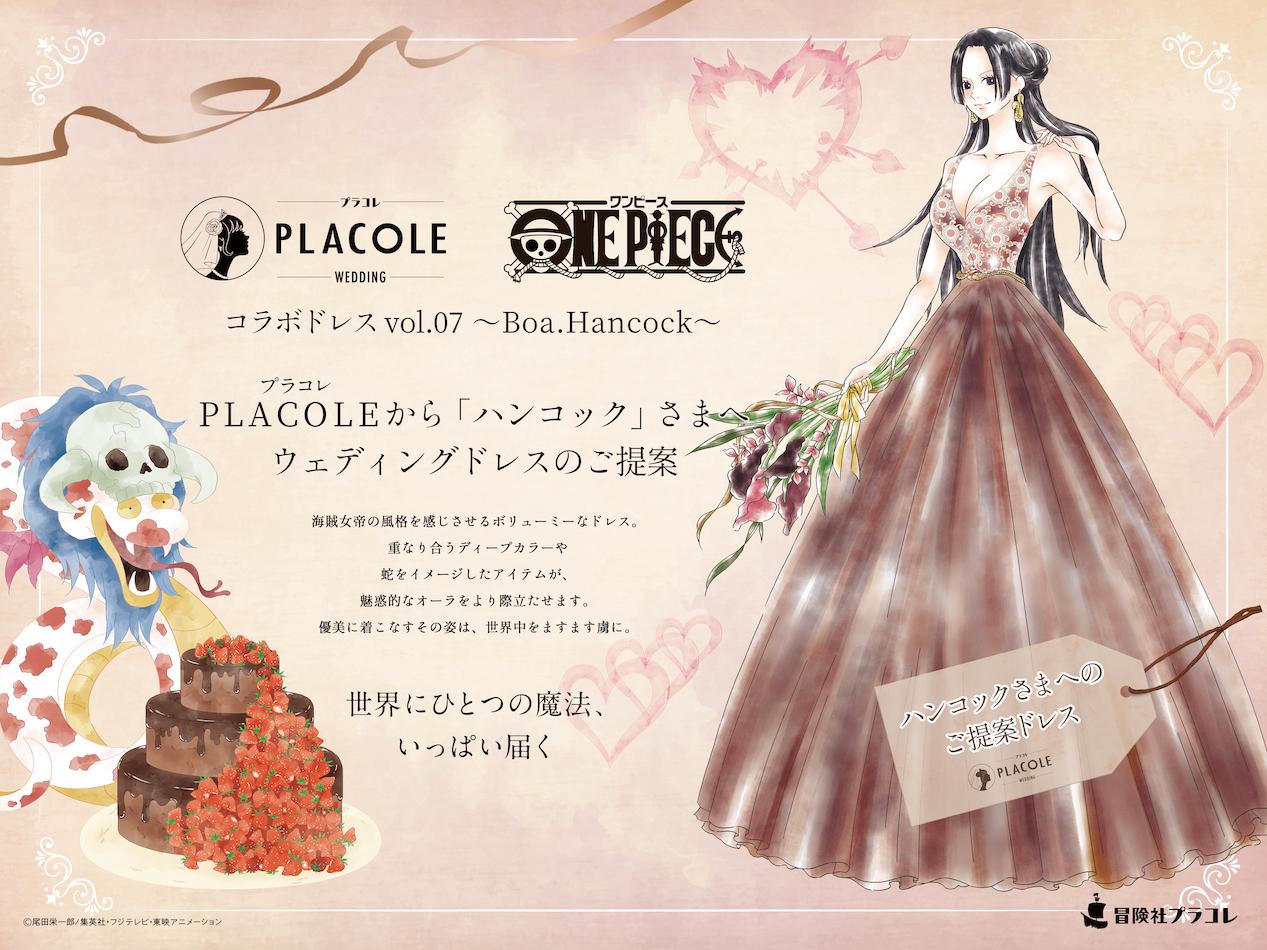 「ONE PIECE」コラボウェディングドレス第7弾に海賊女帝・ハンコックが登場!全世界をますます虜にさせてしまう美しさ