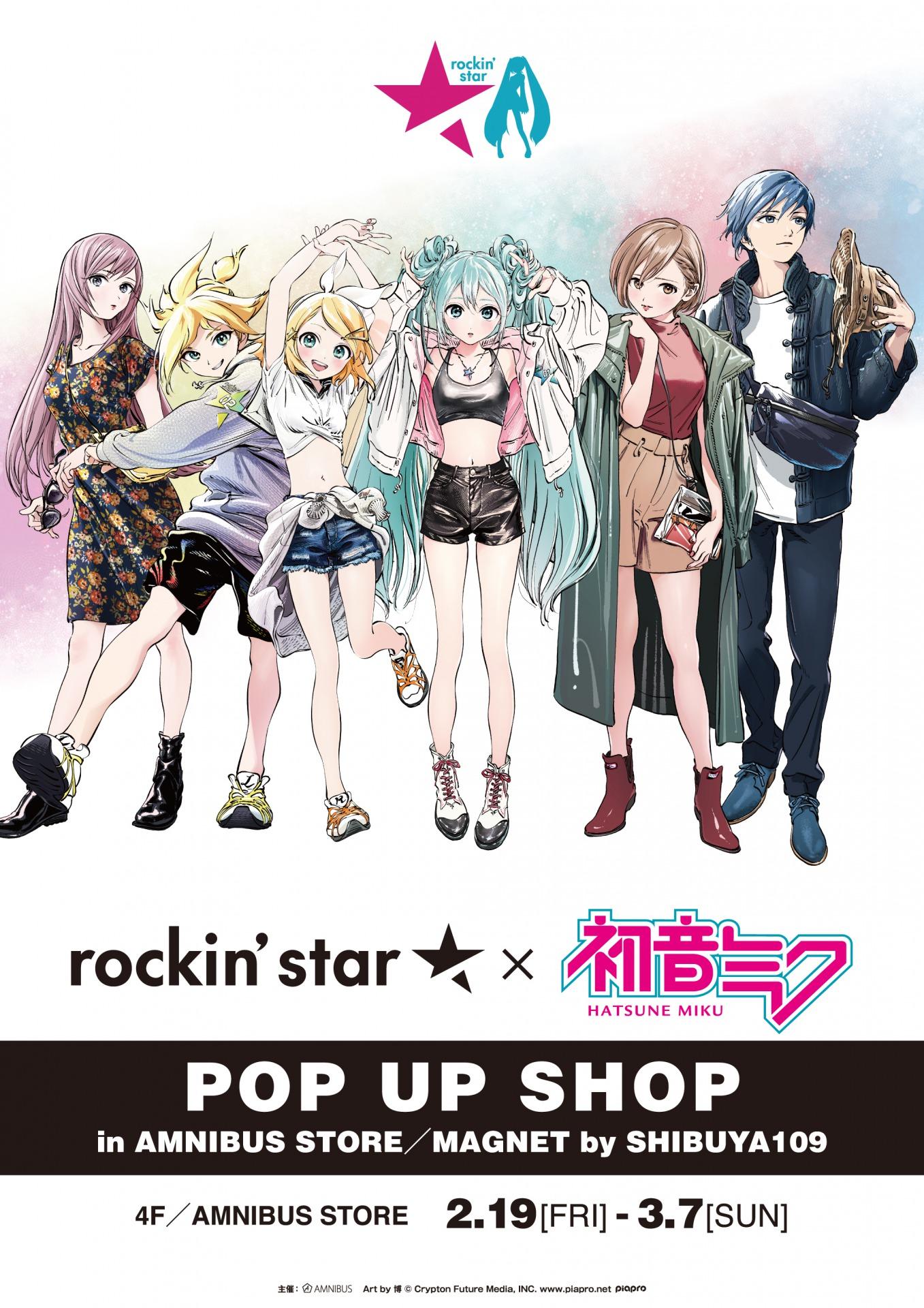 「初音ミク」×「rockin'star」ポップアップショップが渋谷109に期間限定オープン!