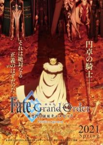 「劇場版 Fate/Grand Order -神聖円卓領域キャメロット-」 後編 Paladin; Agateramメインビジュアル