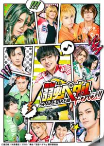 舞台「弱虫ペダル」SPARE BIKE篇~Heroes!!~ キービジュアル