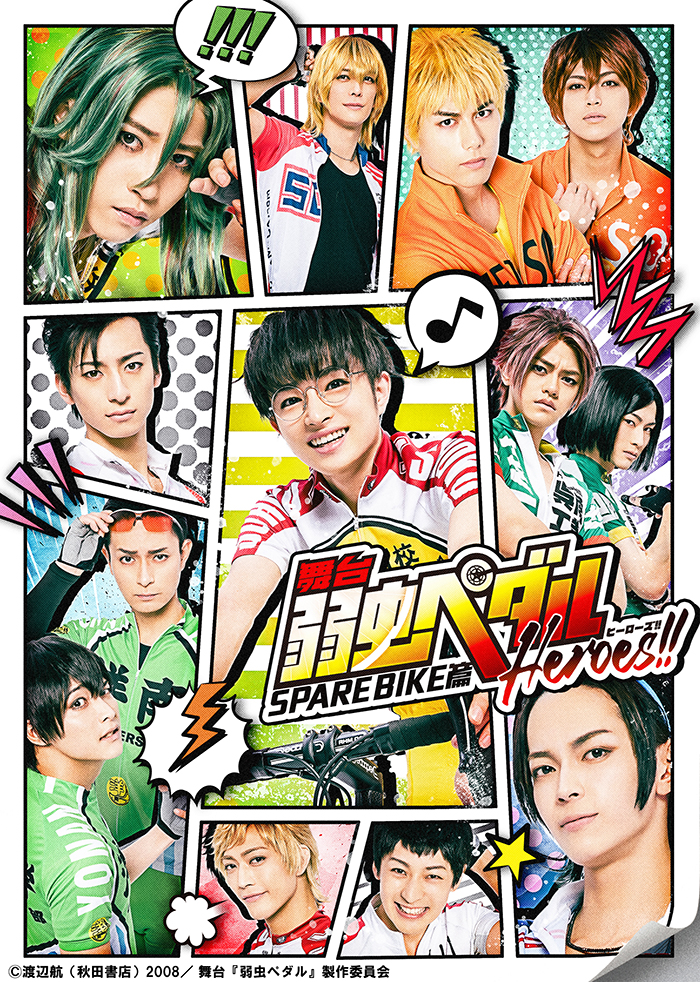 舞台「弱虫ペダル SPARE BIKE篇」新キービジュアル&チケットスケジュールが発表!