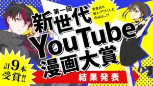 第一回新世代YouTube漫画大賞