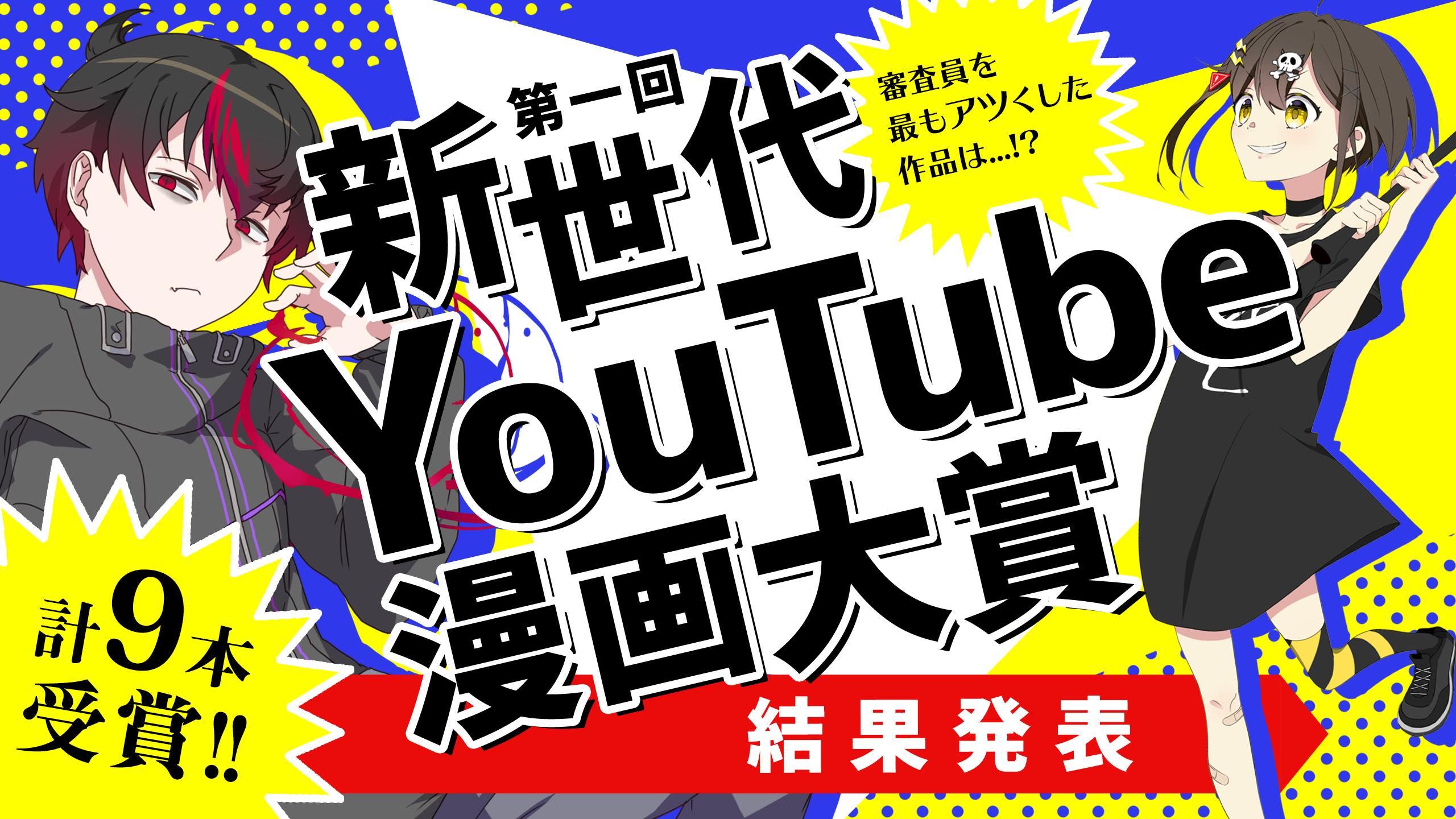 第一回新世代YouTube漫画大賞結果発表!「アンチヒーロージェネレーションズ」が入選を受賞でアニメ化決定