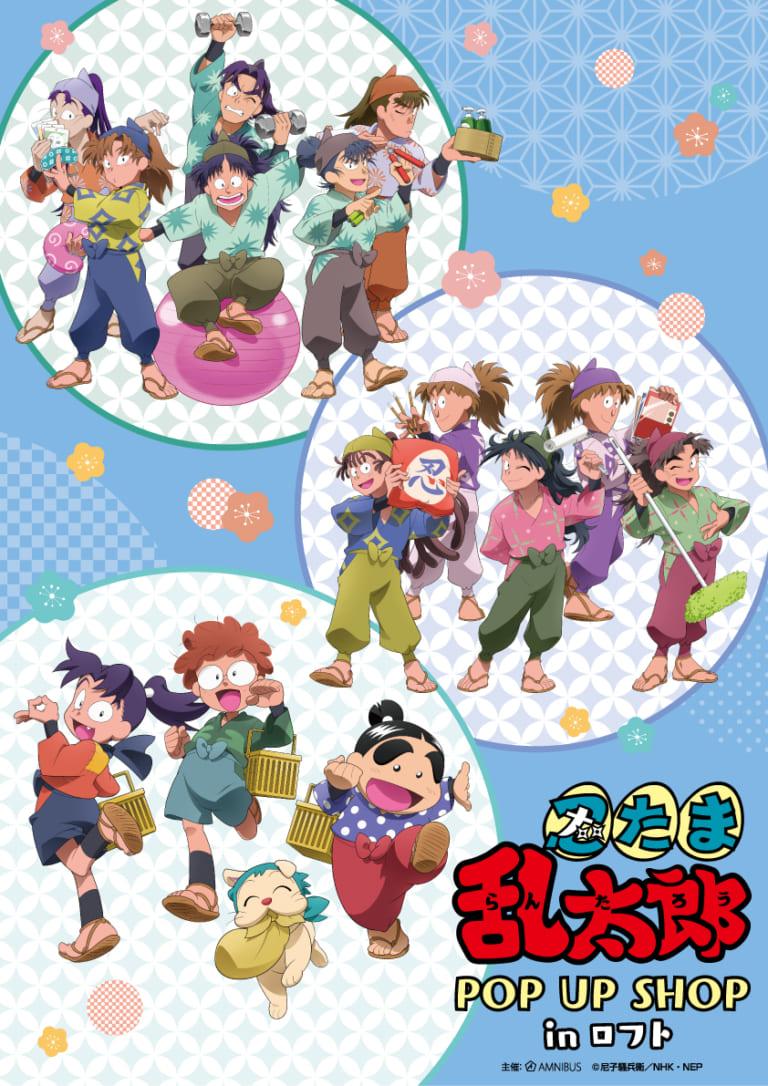 乱 五 年生 忍 太郎 たま NHKのアニメ「忍たま乱太郎」にて、忍術学園の五・六年生が出演している
