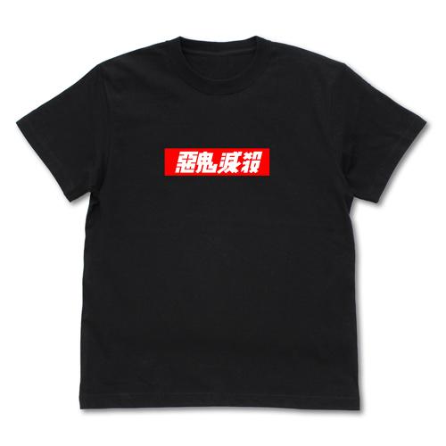 悪鬼滅殺ボックスロゴ Tシャツ フロント