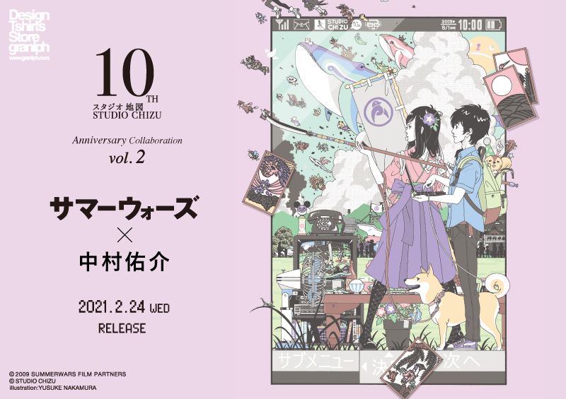 細田守監督作品 ×「グラニフ」コラボ第2弾は「サマーウォーズ」× 中村佑介先生!淡い色合いで描かれた夏希&健二が素敵