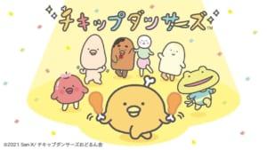 TVアニメ「チキップダンサーズ」ビジュアル