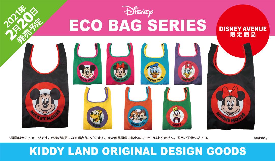 「ディズニー」キデイランドオリジナルデザインのエコバッグが登場!ミッキー&ミニーのほかヴィランズたちやズートピアなど豊富なバリエーション