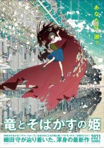 映画「竜とそばかすの姫」最新ビジュアル