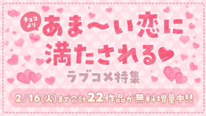 マンガPark「チョコより甘~い恋に満たされる♡ラブコメ特集」