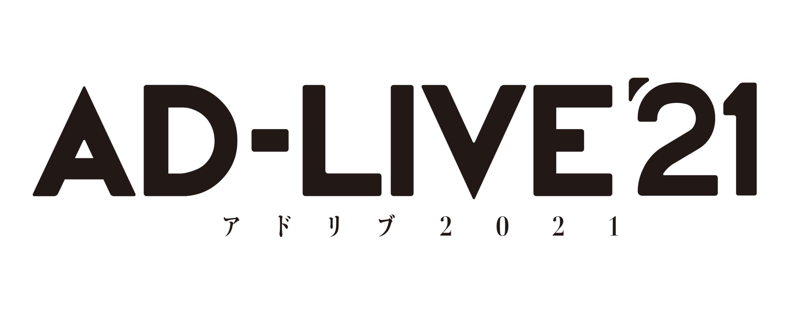 「AD-LIVE 2021」開催決定!出演者が思い出を語るトークセッション「喋-LIVE(しゃべりぶ)」も