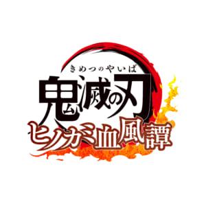 「鬼滅の刃 ヒノカミ血風譚」ロゴ