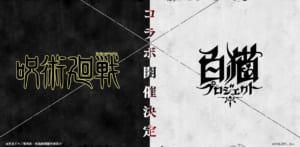 「呪術廻戦」×「白猫プロジェクト」コラボ