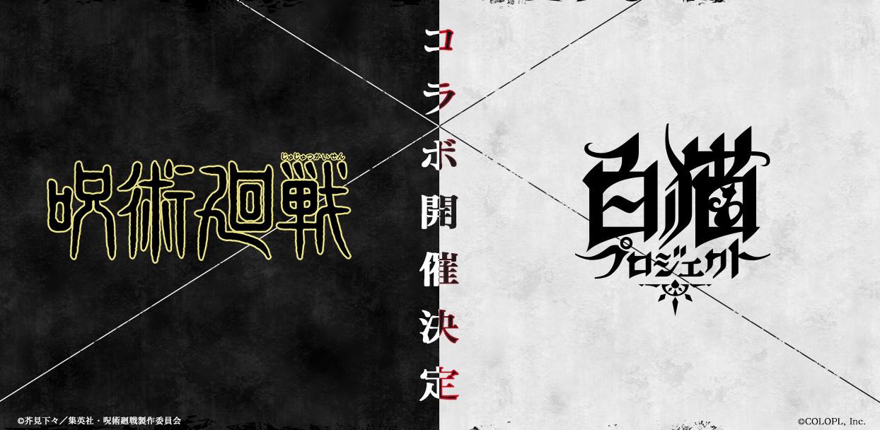 「呪術廻戦」×「白猫」コラボイベント開催決定!特設サイト公開&グッズが当たるミニゲーム「黒閃チャレンジ」実施中